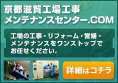 京都滋賀工場工事 メンテナンスセンター.COMへリンク
