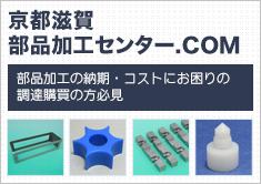 京都滋賀部品加工センター.comへリンク